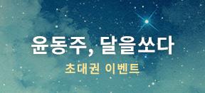 윤동주, 달을 쏘다 초대권 이벤트